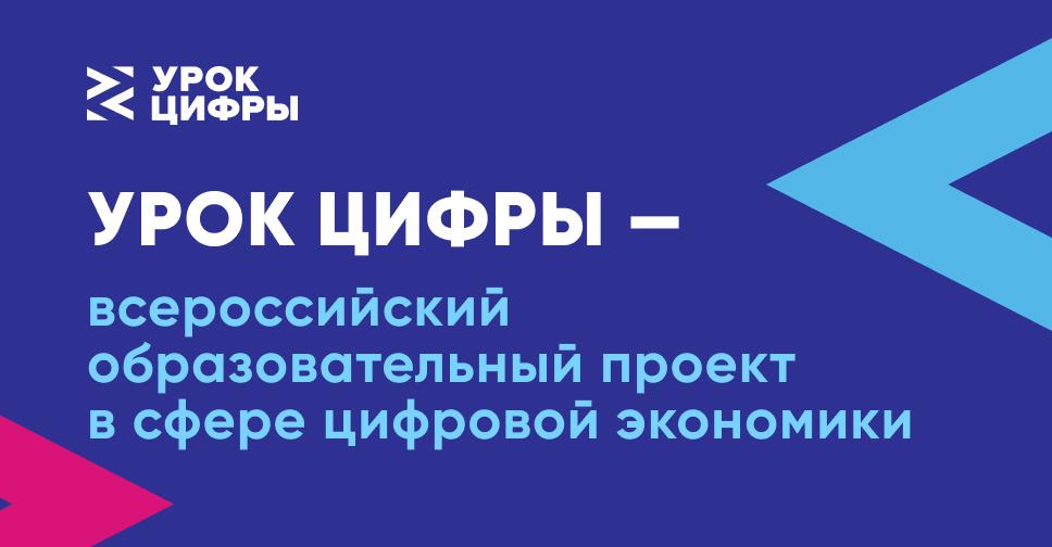 Урок Цифры — всероссийский образовательный проект в сфере цифровой экономики